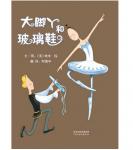 本书单中包括的绘本:大脚丫和玻璃鞋