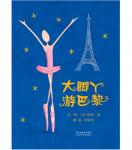 本书单中包括的绘本:大脚丫游巴黎
