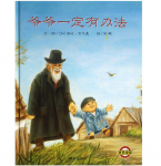 本书单中包括的绘本:爷爷一定有办法