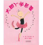 本书单中包括的绘本:大脚丫学芭蕾