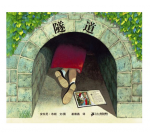 本书单中包括的绘本:隧道