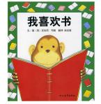 本书单中包括的绘本:我喜欢书