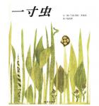 本书单中包括的绘本:一寸虫(1961年凯迪克银奖)