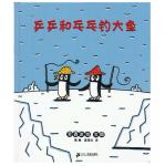本书单中包括的绘本:乒乒和乓乓钓大鱼