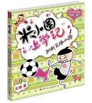 本书单中包括的绘本:加油足球小将-米小圈上学记三年级