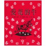 本书单中包括的绘本:爱花的牛