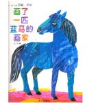 本书单中包括的绘本:画了一匹蓝马的画家
