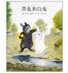 本书单中包括的绘本:黑兔和白兔