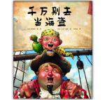 本书单中包括的绘本:千万别去当海盗