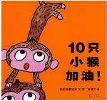 本书单中包括的绘本:10只小猴加油