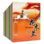 本书单中包括的绘本:中国传统故事美绘本-牛郎织女