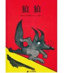 本书单中包括的绘本:狼狼