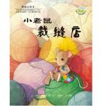本书单中包括的绘本:小老鼠裁缝店-暖暖心绘本第2辑