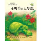 本书单中包括的绘本:小贝弟的大梦想-暖暖心绘本第2辑