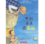 本书单中包括的绘本:亨利爷爷找幸运-暖暖心绘本第1辑