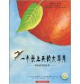一个长上天的大苹果-暖暖心绘本第1辑