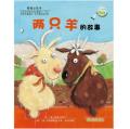 两只羊的故事-暖暖心绘本第3辑