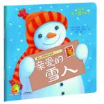 本书单中包括的绘本:亲爱的雪人-暖房子经典绘本系列第6辑美好篇