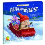 本书单中包括的绘本:特别的圣诞节-暖房子经典绘本系列第6辑美好篇