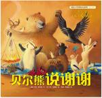 本书单中包括的绘本:贝尔熊说谢谢-暖房子经典绘本系列第7辑贝尔熊