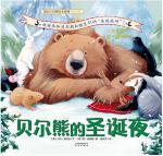 本书单中包括的绘本:贝尔熊的圣诞夜-暖房子经典绘本系列第7辑贝尔熊