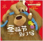 本书单中包括的绘本:圣诞节到了吗-暖房子经典绘本系列第8辑奇妙篇