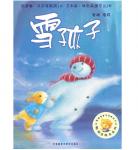 本书单中包括的绘本:雪孩子-聪明豆绘本系列第4辑