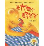 本书单中包括的绘本:长大做个好爷爷-聪明豆绘本系列第2辑