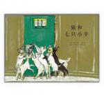 本书单中包括的绘本:狼和七只小羊