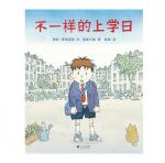 本书单中包括的绘本:不一样的上学日