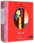 本书单中包括的绘本:牛郎织女-小石子丛书世界各地民间传说绘本