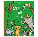本书单中包括的绘本:幼儿园的一天