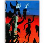 本书单中包括的绘本:影子(1983年凯迪克金奖)