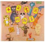 本书单中包括的绘本:十二生肖的故事-和英童书成长系列