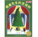 本书单中包括的绘本:威廉先生的圣诞树