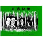 本书单中包括的绘本:在森林里(1945年凯迪克银奖)