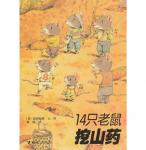 本书单中包括的绘本:14只老鼠挖山药-14只老鼠系列第1辑
