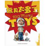 本书单中包括的绘本:玩具太多了