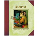 本书单中包括的绘本:威利的画