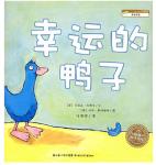 本书单中包括的绘本:幸运的鸭子