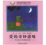 本书单中包括的绘本:爱的奇妙滋味-青蛙弗洛格的成长故事第一辑