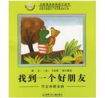 本书单中包括的绘本:找到一个好朋友-青蛙弗洛格的成长故事第一辑