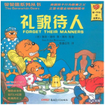 本书单中包括的绘本:礼貌待人-贝贝熊系列丛书第1辑
