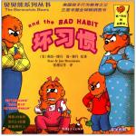 本书单中包括的绘本:坏习惯-贝贝熊系列丛书第1辑