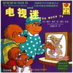 本书单中包括的绘本:电视迷-贝贝熊系列丛书第1辑