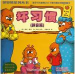 本书单中包括的绘本:坏习惯-贝贝熊系列丛书拼音版
