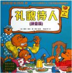 本书单中包括的绘本:礼貌待人-贝贝熊系列丛书拼音版