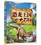 恐龙王国大百科-彩书坊珍藏版