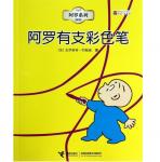 本书单中包括的绘本:阿罗有支彩色笔-阿罗系列(新版)