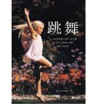 本书单中包括的绘本:跳舞